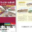 6月15日は『ぷらっとホームBAR at 柏崎駅』へ 記念入場券も発売
