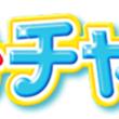 No.1少女マンガ誌「ちゃお」の公式YouTubeチャンネル『ちゃおチャンネル』、チャンネル登録者数10万人を突破!!