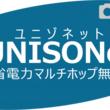 東大発無線通信ベンチャー・ソナス、サブギガ(920MHz帯)版UNISONet「UN Leap」「UN Metro」のサンプル提供を開始