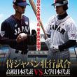 侍ジャパンU18代表、今年も大学日本代表と壮行試合 8月26日に神宮球場で