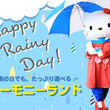 降水確率10%以上でおトクになる!サンリオ ハーモニーランド「雨の日特典」