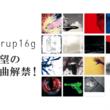 スリーピースロックバンドsyrup16gの過去作品解禁!インディーズ時代の作品から最新作まで一挙公開