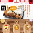総合フードデリバリーのデリズが東京都調布市エリアにデリズ国領店をオープン!