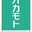 オカモト、日本初「ビバジェル(VivaGel(R))つきコンドーム」、コンドームにデザインをプリントした「デザインコンドーム」2種類のコンドームを新発売