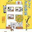 【新刊情報!】パンダがやってる広告会社の社員、本田パンダくんの、言葉と格闘する日々の物語