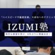 5年で家賃収入「年間2億円」を実現したファイナンシャルアカデミー代表に学ぶ、上級者向けハイスピード不動産投資講座『IZUMI塾』6年ぶりに開催決定