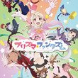 『プリズマ☆ファンタズム』×秋葉原拉麺劇場のフードコラボキャンペーンが6/10(月)より開催! コラボフードの注文でオリジナルポストカードをランダム提供