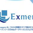 無料で使える国産オープンソースWebデータベース『Exment』、製品概要をコンパクトにまとめた、コンセプトムービーを公開