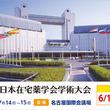 日本在宅薬学会、第12回日本在宅薬学会学術大会を 名古屋国際会議場で7月14(日)・15日(月)に開催!
