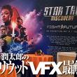 [鍋潤太郎のハリウッドVFX最前線]Vol.105 「スタートレック:ディスカバリー シーズン2」メイキング・セッションレポート