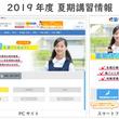 塾のポータルサイト『塾シル』が2019年度の夏期講習情報を掲載開始