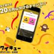 Yahoo! JAPAN ライブクイズ番組『ワイキュー』にてアイテム探し問題配信開始!