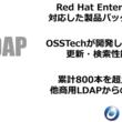 Red Hat Enterprise Linux 8対応のOpenLDAPの製品パッケージとサポート提供を開始するとともに既存OpenLDAPからの移行を支援