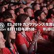 ユービーアイソフトのE3カンファレンスは,日本語同時通訳付きで6月11日5:00に配信開始