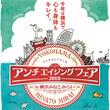 ヒューマンアカデミー 「アンチエイジングフェア2019 in 横浜みなとみらい」に出展