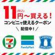 「ファミチキ」11円、「からあげクン」16円 メルペイがコンビニクーポン配布