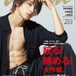 「anan」横浜流星表紙号が発売日前に品切れ!全ネット書店の販売予定数に到達