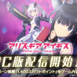 武装カスタマイズアクション『アリス・ギア・アイギス』PC版配信開始!