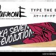 『ANEMONE/交響詩篇エウレカセブン ハイエボリューション』のTYPE THE END スケートボードデッキの受注を開始!!アニメ・漫画のオリジナルグッズを販売する「AMNIBUS」にて