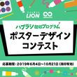 ライオンとテラサイクル、使用済みハブラシをリサイクルし、プラスチックごみを減らす取り組み『ハブラシ回収プログラム』のポスターデザインコンテストを開催!