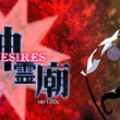 東方第13弾『東方神霊廟』第14弾『東方輝針城』Steamにて6月19日発売予定―ストアページ公開【UPDATE】