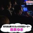 レジェンド・麻美ゆま、マスカッツのライブにサプライズ登場でメンバー感激
