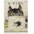 """藤田嗣治の""""絵の中の猫たち""""が何を想っていたのかがわかるユニークな美術書"""