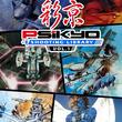 『彩京 SHOOTING LIBRARY Vol.1』クリアファイルやサントラなどファミ通DXパックに同梱されるグッズのデザインが公開!