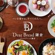 "『Dear Bread鎌倉』が6/18に新オープン♡""極上の生食パン""を味わおう!"