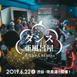 アフロとお風呂で踊る、佐賀県産ハウスみかんづくしの銭湯フェス「ダンス亜風呂屋 -佐賀みかんREMIX-」