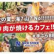【肉が旨いカフェがこの夏「肉が焼けるカフェ」に!】京都の街中に出現!カフェテラスで手ぶらで楽しむ新BBQスポット!NICK STOCK 京都リサーチパーク店限定、NICK the BBQスタート!