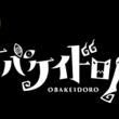『オバケイドロ!』、BitSummit 7 SpiritsでPOPULAR SELECTION AWARD(ポピュラーセレクション)を受賞!