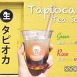 ティーソーダ専門店「スパークリング嵐山」緑茶×タピオカ ティーソーダ (他1点)を発売