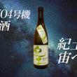ロケットの燃料は日本酒!? 純米大吟醸で宙へ飛ぶ