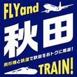 秋田新幹線も乗車OK ANAとJR東日本が「ANA SUPER VALUE 75 & JRきっぷAKITA」発売