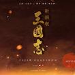 長坂をキャンプ地にしそう 大泉洋が「水どう」のノリで劉備を演じる福田雄一監督映画「新解釈・三國志」制作決定