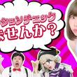 『ガンビット(GUNBIT)』で「ゴー☆ジャス動画」にて6月6日(木)20時より特別生放送を実施!