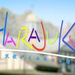 石渡真修、相馬圭祐ら若手俳優によるフォトシネマ朗読劇『HARAJUKU-天使がくれた七日間-』映画公開に先駆け東京初演が決定