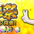 『キャプテン翼ZERO ~決めろ!ミラクルシュート~』大型キャンペーン『超蹴球祭』を実施!サッカー日本代表ユニフォームを着た「日向 小次郎」と「森崎 有三」が登場!