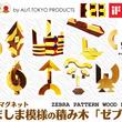 ALrT.TOKYO PRODUCTSの積み木新製品「ZEBLO」がグッド・トイ2019受賞。ドイツiFデザイン賞2018に続いて2冠達成。