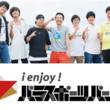親子で楽しくパラスポーツ体験!東京おもちゃショー2019へ 「i enjoy ! パラスポーツパーク」 出展決定