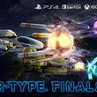 『R-TYPE FINAL 2』Kickstarterの支援目標金額達成!以後は製作範囲拡大のストレッチゴール段階へ