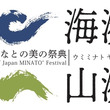 海湊山湊(ウミミナト ヤマミナト)~日本みなとの美の祭典~