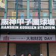 6月7日(金)~9日(日)『大和財託DAY』開催!阪神タイガース対北海道日本ハムファイターズ交流戦を冠協賛
