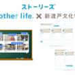 人生のストーリーを伝えるwebメディアanother life.が、新渡戸文化学園と合同でキャリアデザイン学習カリキュラム「ストーリーズ」を共同開発