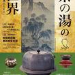大人から子供まで茶の湯の世界を身近に感じられる 山形県酒田市で「茶の湯の世界-中国絵画とともに-」開催中