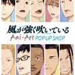 「風が強く吹いている」とのコラボショップ『風が強く吹いている Ani-Art POP UP SHOP』の開催が決定!