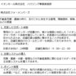 「イオンハウジング イオンモール与野店」リニューアルオープン