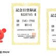ブルボン、「プチの日」と「プチクマの日」が誕生! 日本記念日協会が毎月24日を「ブルボン・プチの日」に、 毎年6月24日を「プチクマの日」に認定