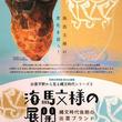 海馬文様の変化を追う!島根県出雲市で「海馬文様の展開~縄文時代後期の出雲ブランド~」開催中